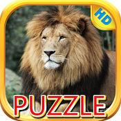 狮子和大型猫科动物 - 益智滑 1