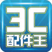 3C配件王-手機/平板/周邊