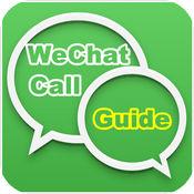 指南微信通話消息應用程序