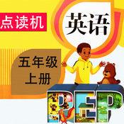 PEP人教版小学英语五年级上册 - 点读机 6