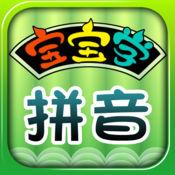 HappyReading-宝宝学拼音