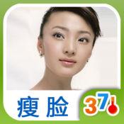 30天 瘦脸推拿- 女性美丽养生 (有音乐视频教学的健康装机