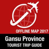 Gansu Province 旅游指南+离线地图