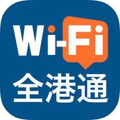 Wi-Fi 全港通