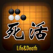 围棋 死活 300题 1.2