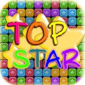 消除星星2016: 经典版——免费单机游戏