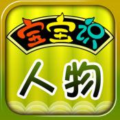 HappyReading-宝宝识人物 5