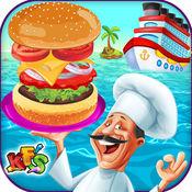 游轮烹饪狂热 - 儿童食品烘焙故事