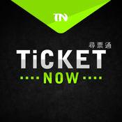Ticket Now 尋票通 1.0.2