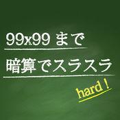 99x99まで暗算でスラスラ(hard) 1.1