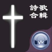 [15 CD]基督福音之詩歌合輯, 美妙天籟 1