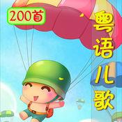 [7CD]粵語國語兒歌童謠200首