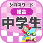 [中学生] 総合クロスワード 勉強アプリ パズルゲーム 1.0.