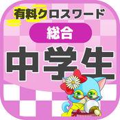 [中学生] 総合クロスワード 有料勉強アプリ パズルゲーム