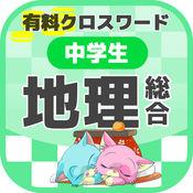 [中学生]総合地理クロスワード 有料勉強アプリ パズルゲーム