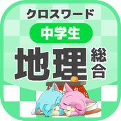 [中学生]総合地理クロスワード 無料勉強アプリ パズルゲーム