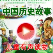 [儿童有声读物]中国历史故事