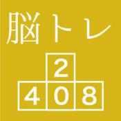 [大人の脳トレ] ブロック2048 無料で暇つぶしが出来るゲーム