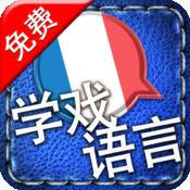 [学戏语言] 法语免费版 ~好玩有趣的游戏及吸睛图片