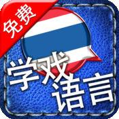 [学戏语言] 泰语免费版 ~好玩有趣的游戏及吸睛图片/照片来加速语言吸收的效果。其学习方法绝对胜过快闪记忆卡