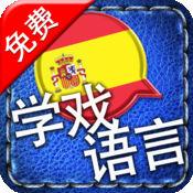 [学戏语言] 西班牙语 免费版 ~好玩有趣的游戏及吸睛图片/照片来加速语言吸收的效果。其学习方法绝对胜过快闪记忆卡!