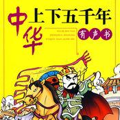 [有声]上下五千年之中华历史故事350集 2017