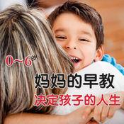 [有声]妈妈的早教 抉定孩子的成长 1.0.0
