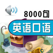 [有声精选]英语 口语 8000句 v1.6