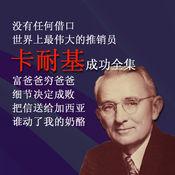 [简繁]卡耐基·富爸爸 - 管理励志经典13部