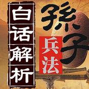 [简繁]白话解析《孙子兵法》-商战必备 1