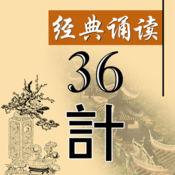 [经典诵读]实战兵法36计 v1.6