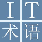 中日IT电脑术语词典