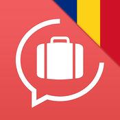 学罗马尼亚语 - 学习读、说和拼写:朗读和阅读必要的短语和