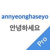 韩语助手 Pro - 最好的韩语真人发声 App