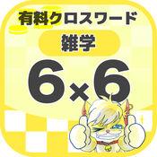 [雑学] 6マス×6マス 初級クロスワード 有料簡単パズル