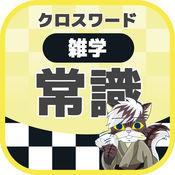 [雑学] 一般常識クロスワード 勉強アプリ パズルゲーム2