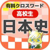 [高校生] 日本史クロスワード 有料勉強アプリ パズルゲーム