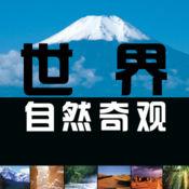 [高清]世界 自然 奇观-4册合集 12.5