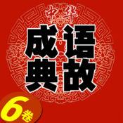 [高清]中华 成语 典故6卷