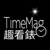TimeMag 時計-基本趣看表 2.1