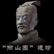 """""""丽山园""""遗珍——秦始皇陵园出土文物精华展 1.1.1"""