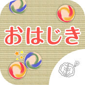 ◆シニア向け◆ ボケ防止のためのおはじきゲーム -無料-