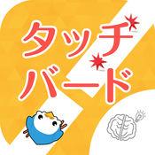 ◆シニア向け◆ ボケ防止のためのアクションゲーム タッ
