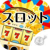 ◆シニア向け◆ ボケ防止のためのスロット ゲーム 1