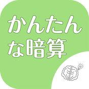 ◆シニア向け◆ ボケ防止のための暗算アプリ -無料- 1.0