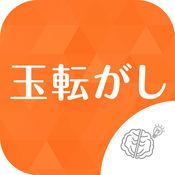 ◆シニア向け◆ ボケ防止のための玉転がし ゲーム 1