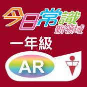 《今日常識新領域》擴增實境AR 一年級