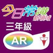《今日常識新領域》擴增實境AR 三年級