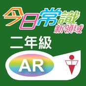 《今日常識新領域》擴增實境AR 二年級
