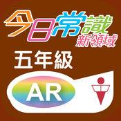 《今日常識新領域》擴增實境AR 五年級